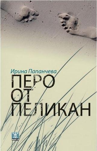 снимка на корицата на книгата Перо от пеликан написана от Ирина Папанчева