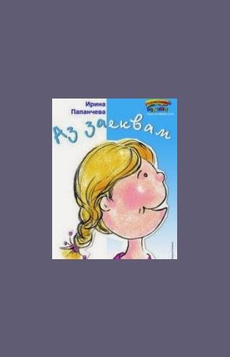 снимка на корицата на книгата Аз заеквам написана от Ирина Папанчева