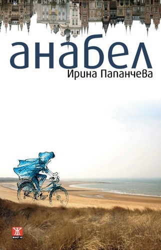 Anabel written by Irina Papancheva This image is linked to online bookstore.