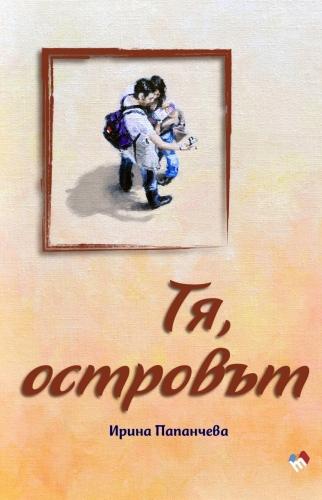 снимка на корицата на книгата Тя, островът