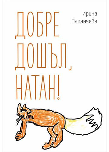 Добре дошъл, Натан Ирина Папанчева